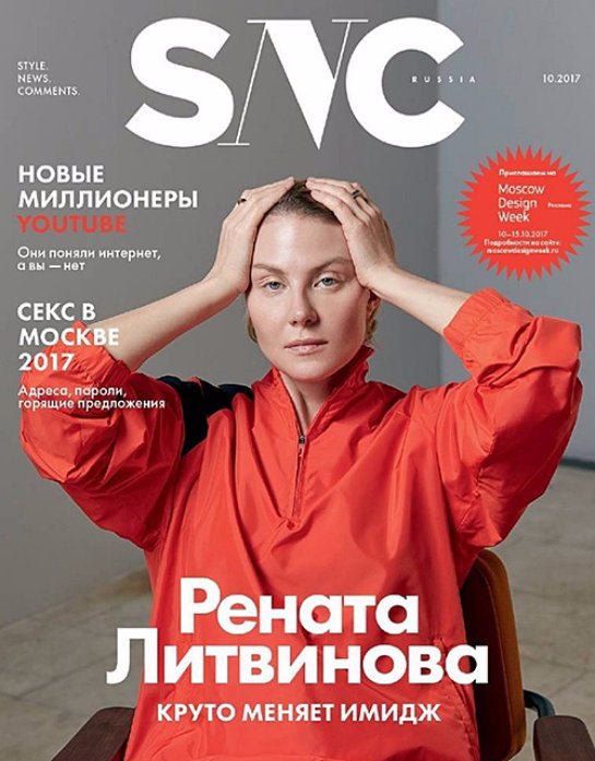 Рената Литвинова появилась на обложке SNC без знакового макияжа