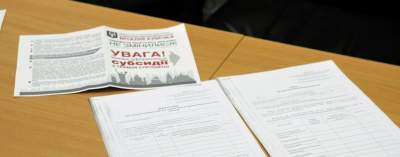Миллион украинцев рискуют остаться без субсидий