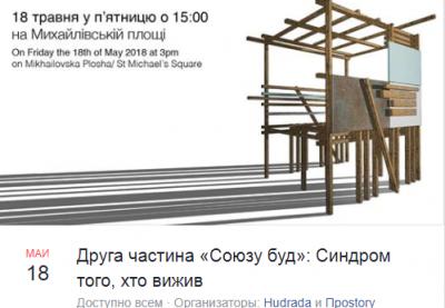 В центре Киева установят инсталляцию лагеря ромов