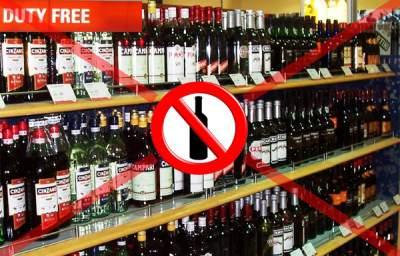 Стало известно, когда в Киеве запретят ночную продажу алкоголя