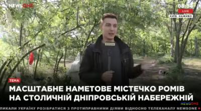 Стало известно о судьбе нового лагеря ромов в Киеве