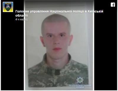 Под Киевом пропал 24-летний парень с татуировкой
