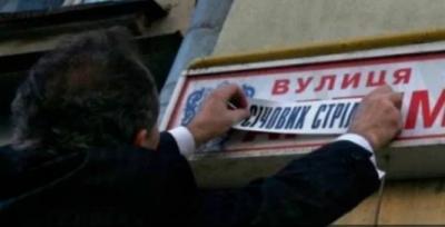 Стало известно, сколько объектов успели декоммунизировать в Украине