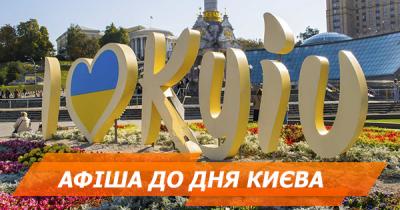 Жителям столицы подсказали, где провести День Киева