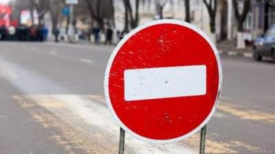 В центре Киева перекроют движение по одной из улиц