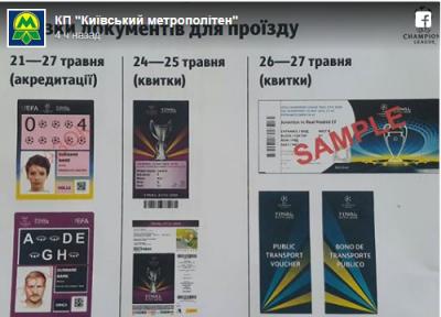 В Киеве футбольные болельщики смогут бесплатно ездить в метро