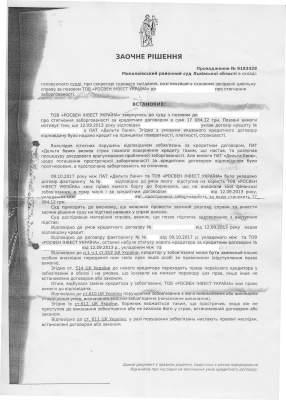 В Украине мошенники массово высылают поддельные повестки в суд