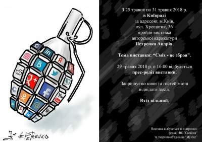 В Киеве на выставке покажут работы известного карикатуриста