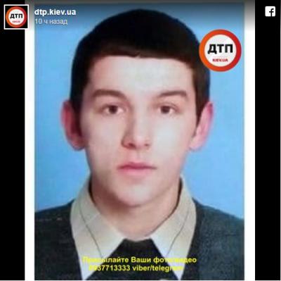 В Киеве пропал 24-летний парень