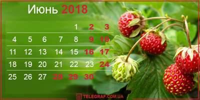 Выходные и праздники: как будут отдыхать украинцы в июне