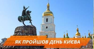 Как Киев отметил День города