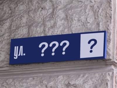 В Киеве переименуют еще ряд улиц