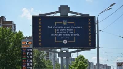 Во всех киевских районах установили необычные билборды