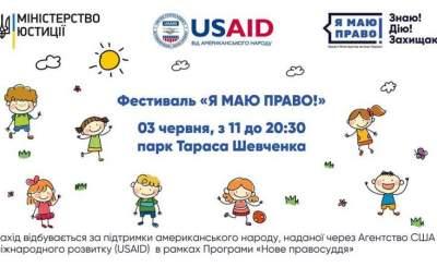 В киевском парке Шевченко пройдет необычный фестиваль