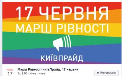 Стало известно, когда в Киеве пройдет марш в поддержку ЛГБТ сообществ