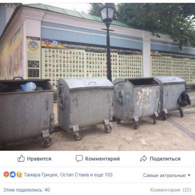 Киевлян возмутили мусорные баки, установленные у мемориала воинам АТО