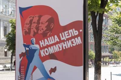 В центре Киева видели советские плакаты