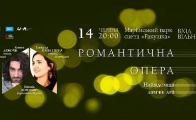 Киевлян приглашают на бесплатный оперный концерт