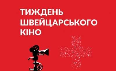 В Киеве пройдет фестиваль швейцарского кино