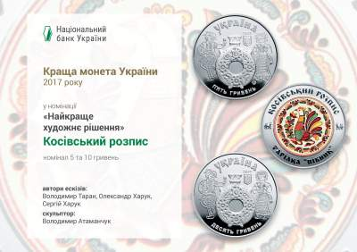 В НБУ показали самые красивые памятные монеты