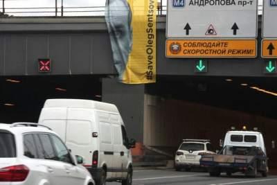 В России вывесили плакат в поддержку Сенцова
