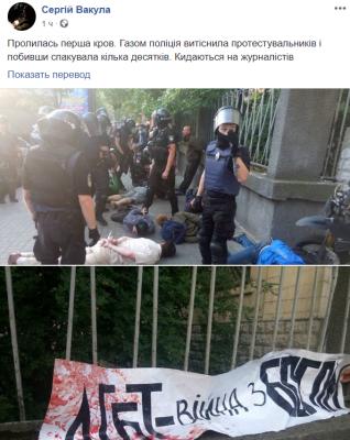 В Киеве задерживают противников «Марша равенства»
