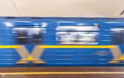 В Киеве закрыли три станции метро