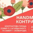 В Киеве пройдет масштабная ярмарка «Handmade Контракты»