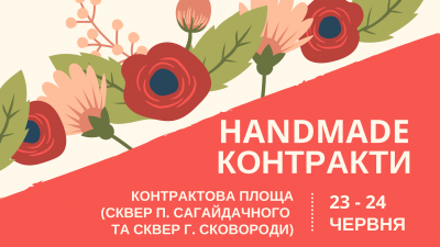 В Киеве пройдет масштабная ярмарка
