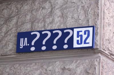 Названы улицы Киева, которые могут переименовать