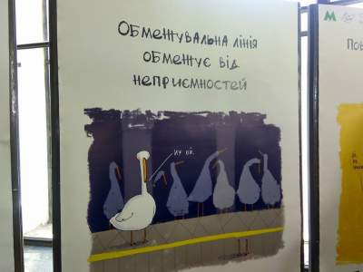 Киевлянам оригинально показали, как правильно пользоваться метро