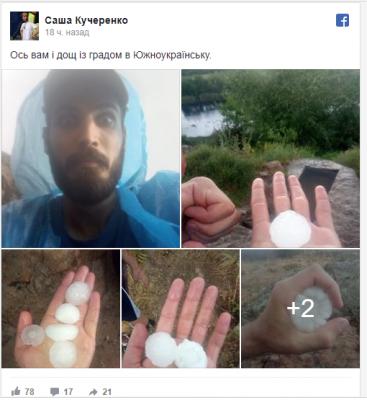 Николаевщину накрыло градом размером с яйцо