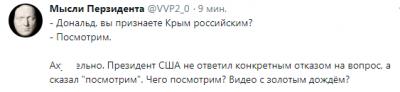 Соцсети «взорвались» из-за заявления Трампа о Крыме