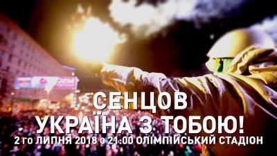 В Киеве организуют акцию в поддержку Сенцова