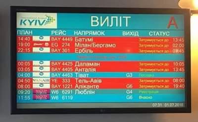 В украинском аэропорту застряли тысячи туристов