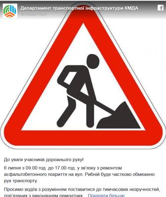 В Киеве ограничат движение на одной из улиц