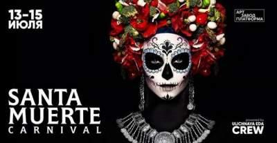 В Киеве устроят масштабный мексиканский карнавал