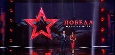 Украинский телеканал оштрафовали за скандальный концерт