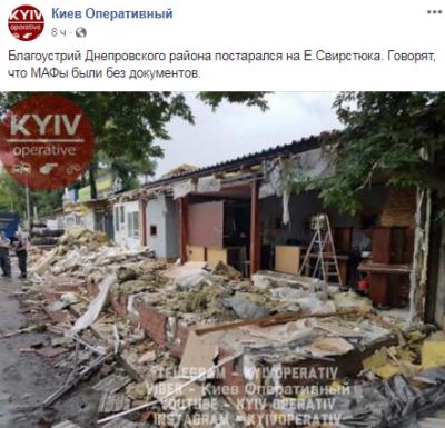В Киеве вновь сносили МАФы