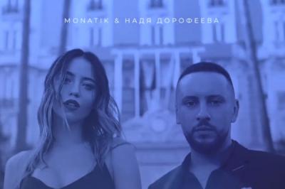 MONATIK и Дорофеева представили новый хит