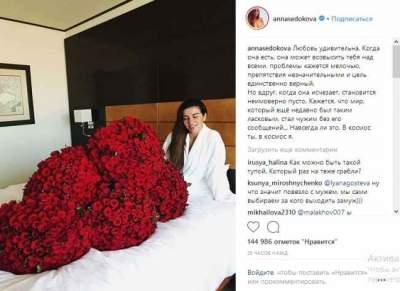 Анна Седокова заинтриговала новым снимком