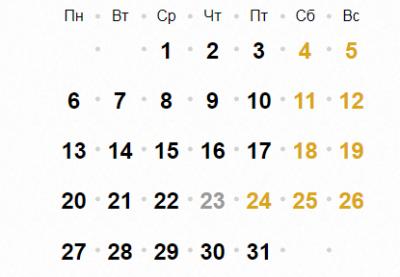 Украинцев ожидают еще одни «длинные» выходные