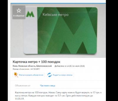Киевляне нашли способ заработать на подорожании метро
