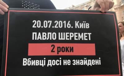 В центре Киева проходит акция памяти Павла Шеремета