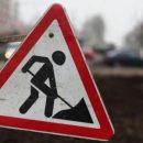 Ремонт дорог в Киеве: какие улицы перекроют