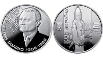 Нацбанк выпустил памятную монету в честь известного украинца