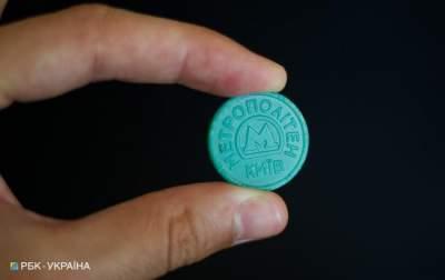 В киевском метро назвали крайний срок обмена старых жетонов
