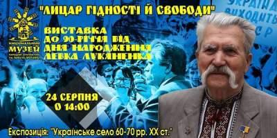 В Киеве пройдет забег и выставка памяти Левко Лукьяненко