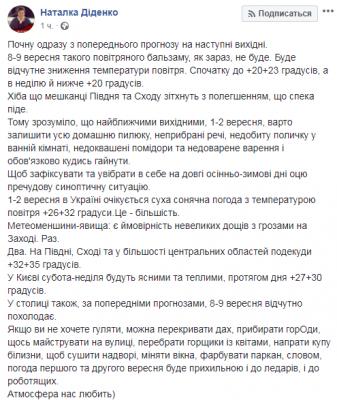 Украинцев ожидают последние теплые выходные
