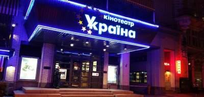 В Киеве закрывается культовый кинотеатр